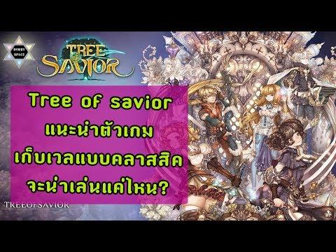 Tree of savoir แนะนำเกมเก็บเวล จะน่าเล่นแค่ไหน?