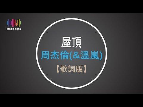 周杰倫 (&溫嵐) 屋頂【歌詞版】 - YouTube