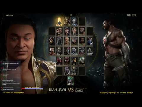 Mortal Kombat 11 [PC] | Бои онлайн 21.06.2019