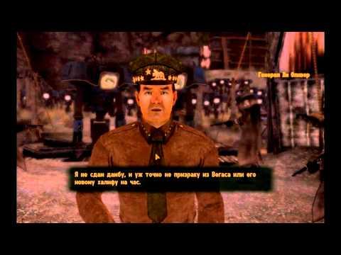 Fallout NV Концовка за Хауса