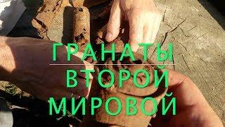 Ручные гранаты второй мировой войны (Обзор РГД)