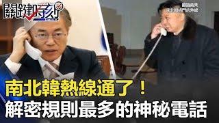 中斷兩年的「南北韓熱線」通了! 解密史上規則最多的神秘電話!? 關鍵時刻 20180104-2 朱學恒 馬西屏 王瑞德