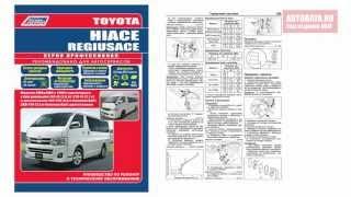 КЕРІВНИЦТВО / ІНСТРУКЦІЯ Toyota HIACE/REGIUSACE З 2004 р.