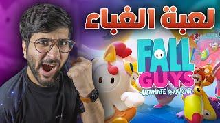 لعبة الهبلان الطايحين 🤣💔 !! (( لعبة بتحتل السوق 😍 )) !! مع حمود 880 || Fall Guys