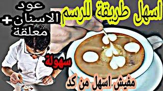 اسهل طريقة للرسم على القهوة Youtube