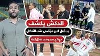 دوت مصر   الدكش يكشف رد فعل أمير مرتضى عقب التعادل مع نادي مصر وسبب انفعال النقاز