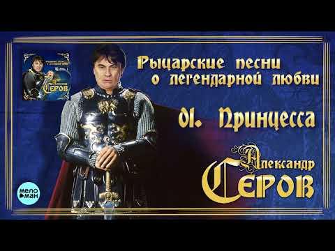 Александр Серов - Принцесса Альбом Рыцарские песни о легендарной любви