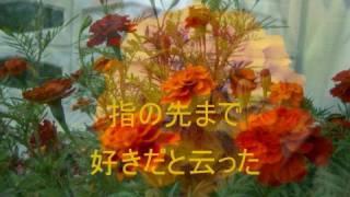 美貴じゅん子 - 姫折鶴