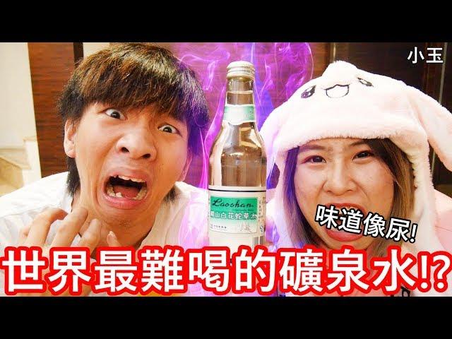 【小玉】味道像尿!世界最難喝的礦泉水!?【崂山白花蛇草水】