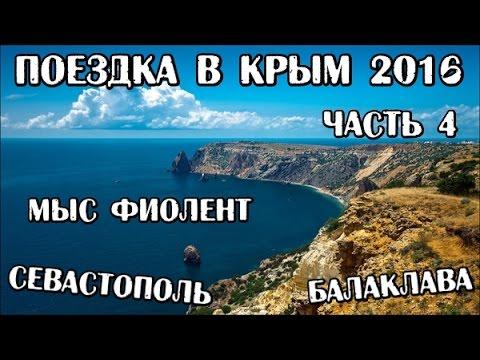 Поездка в Крым 2016 часть 4. Севастополь, Балаклава и мыс Фиолент