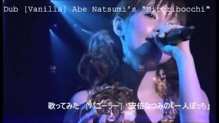 """安倍なつみの「人ぼっち 」 歌ってみた (バニーラー) Abe Natsumi's """"Hi..."""