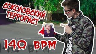 СОКОЛОВСКИЙ ТЕРРОРИСТ   140 BPM