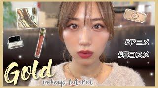 お喋りしながら大人っぽいゴールドメイク💛重ね使いのリップが絶妙💋アニメやコスメの事!/ChitChat!~Gold Makeup Tutorial~/yurika