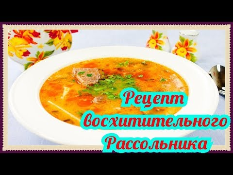 Рассольник Ленинградский – кулинарный рецепт