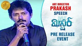Art Director Prakash Speech | Mister Movie Pre Release Event | Varun Tej | Hebah Patel | #Mister