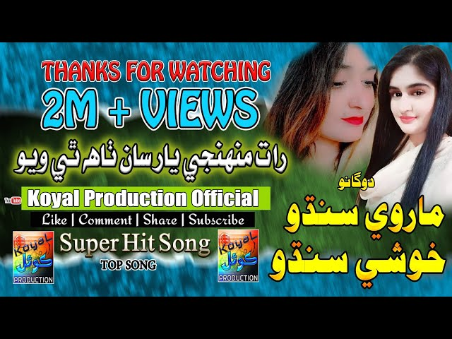Raat Muhjo Yar Saan || Duet || New Sindhi Song || Singer Marvi Sindhu || Koyal Production 2019