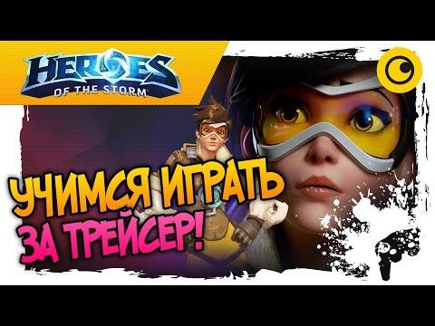 видео: УЧИМСЯ ИГР�ТЬ З� ТРЕЙСЕР!  ☻ heroes of the storm ☻