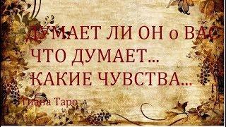 ❣️ДУМАЕТ ЛИ ОН О ВАС ❤️Что думает ❤️КАКИЕ ЧУВСТВА/ГАДАНИЕ на  Таро