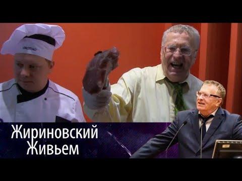 Владимир Жириновский посетил