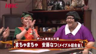今回は、チーム関東として千葉県出身のまちゃまちゃと東京都出身のメイ...