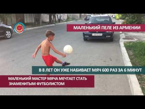 Маленький Пеле из Армении идет на рекорд Гиннеса