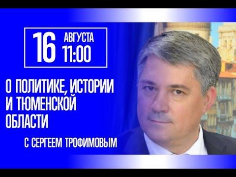О политике, истории и Тюменской области - с Сергеем Трофимовым