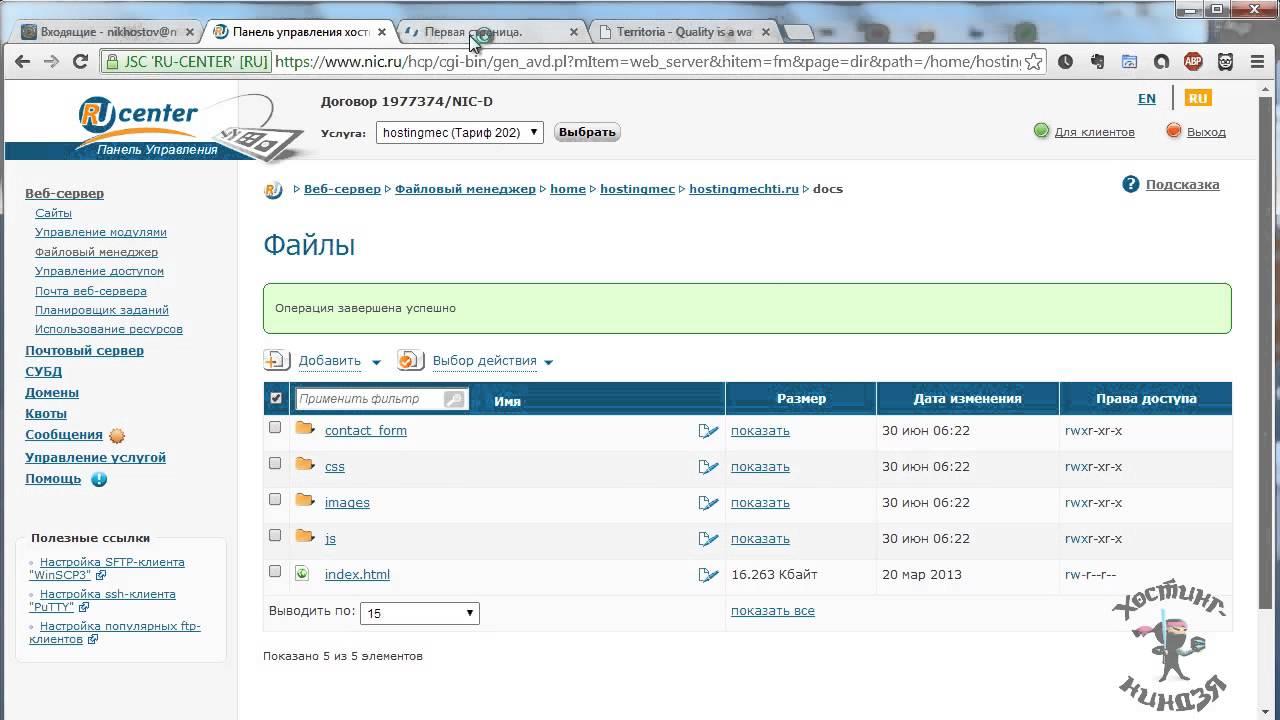 Сайт на жумле выложить на хостинг сайт департамента ленинского района севастополя