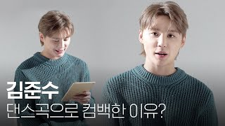 [ENG SUB] 김준수(XIA)가 댄스곡으로 컴백한 이유는? @김준수 XIA | 1stLook TV