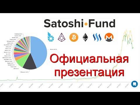 Сатоши Фонд - официальная презентация. Satoshi Fund - инвестиции в криптовалюту.