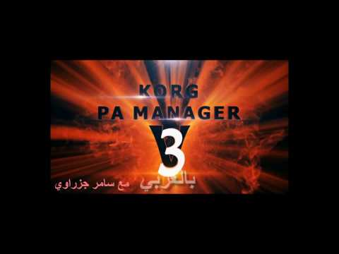 KORG PA Manager v3 -Arabic Part 1...