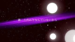 【Cover】藍井エイル-月を追う真夜中(Full)歌詞つき【グランベルム OP】Eir Aoi/Granbelm FULL/piano arrange