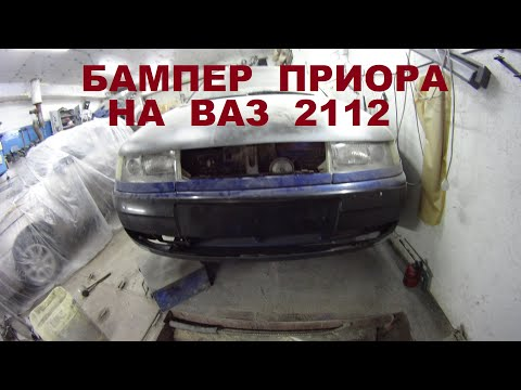 БАМПЕР ПРИОРА НА ВАЗ 2112 И ПОЛНАЯ ПОКРАСКА