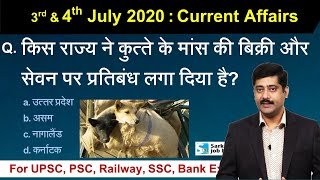 3 & 4 July करेंट अफेयर्स | Daily Current Affairs 2020 Hindi PDF details - Sarkari Job News
