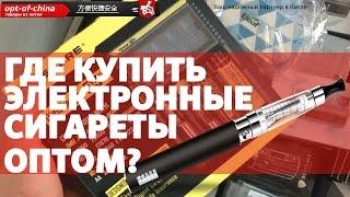 видео электронные сигареты оптом из китая