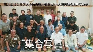[つりよか] 嶺北釣りクラブ大会in吉野川嶺北with大阪尺鮎会&ガマカツ
