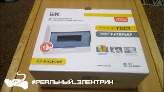 IEK Бокс ЩРН-П-12 модулів навесн. пластик IP40. #Ральный_электрик