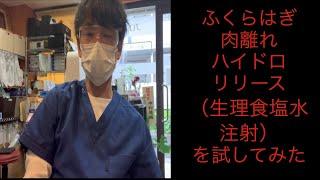 【人体実験】 ハイドロリリース(生理食塩水注射)を体験しました。自身の全治3ケ月のふくらはぎ肉離れ