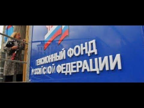 КАК ОБРАТИТЬСЯ В ПЕНСИОННЫЙ ФОНД РОССИИ