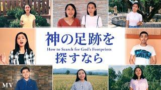 英語ワーシップソング「神の足跡を探すなら」MV 日本語字幕