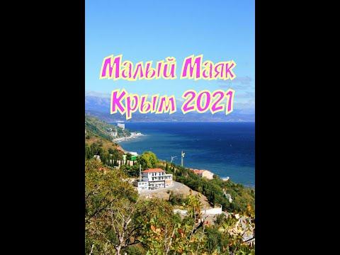 Крым 2021, Малый Маяк, набережная.