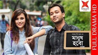 Manush Hobo | মানুষ হবো | Shawon | Sabila Nur | Irin | Mushfiq R Farhan | Bangla New Natok 2018