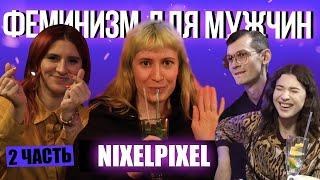 ⚡ФЕМИНИЗМ ДЛЯ МУЖЧИН ft.  nixepixel // Сексизм, слатшейминг и негатив