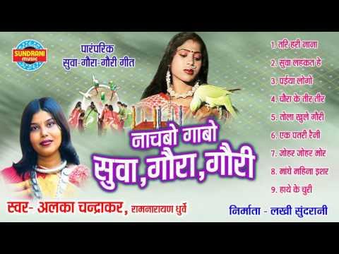 Nachbo Gabo Suwa Gaura Gauri - Jukebox - Chhattisgarhi Suwa Gaura Gauri Geet - Alka Chandrakar