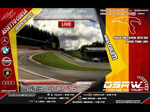 LIVE SERVER#1 GT3 Cup 2016 Stage #6 @ Spa Assetto Corsa