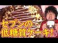 【糖質制限】セブンの糖質オフケーキ!!3層のチョコレートが奏でるハーモニー♪