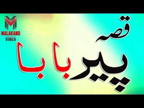 pashto old songs |Qessa Peer Baba | pashto songs 2016