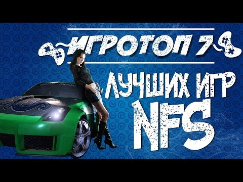 Топ 7 лучших частей Need for Speed. Игры гонки нид фор спид. Лучшая игра Need for Speed.