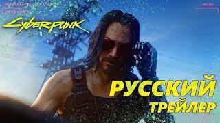 Cyberpunk 2077 русский перевод трейлера с E3 2019