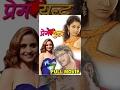 Prem Yuddha || प्रेम युद्ध || Nepali Movie