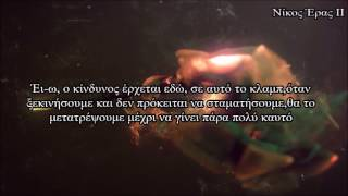 Thousand Foot Krutch Courtesy Call Greek Lyrics